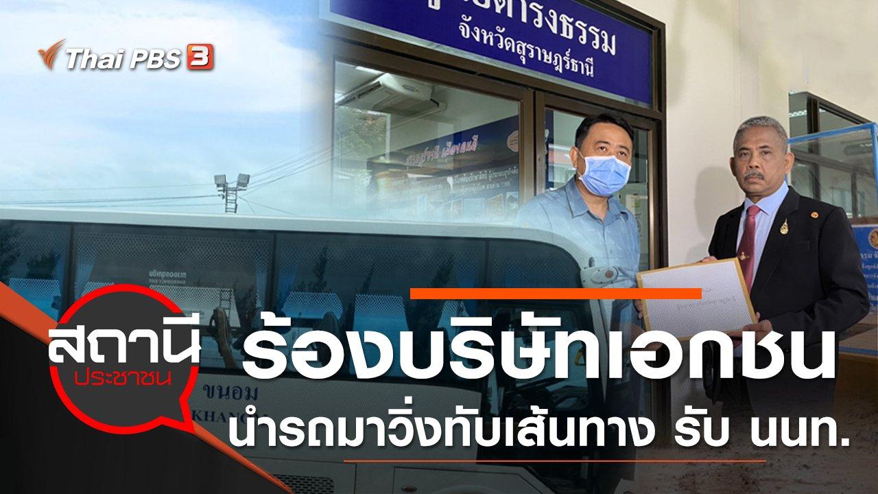 สถานีประชาชน - ร้องบริษัทเอกชนนำรถมาวิ่งทับเส้นทาง รับนักท่องเที่ยว จ.สุราษฎร์ธานี