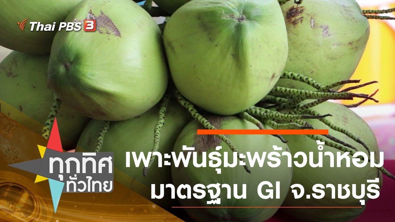 ทุกทิศทั่วไทย - ประเด็นข่าว (25 ส.ค. 63)