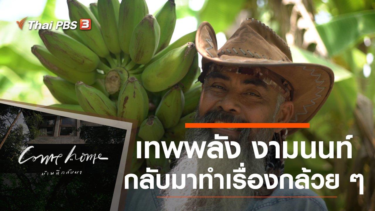 COME HOME บ้านที่กลับมา - เทพพลัง งามนนท์ : กลับมาทำเรื่องกล้วย ๆ