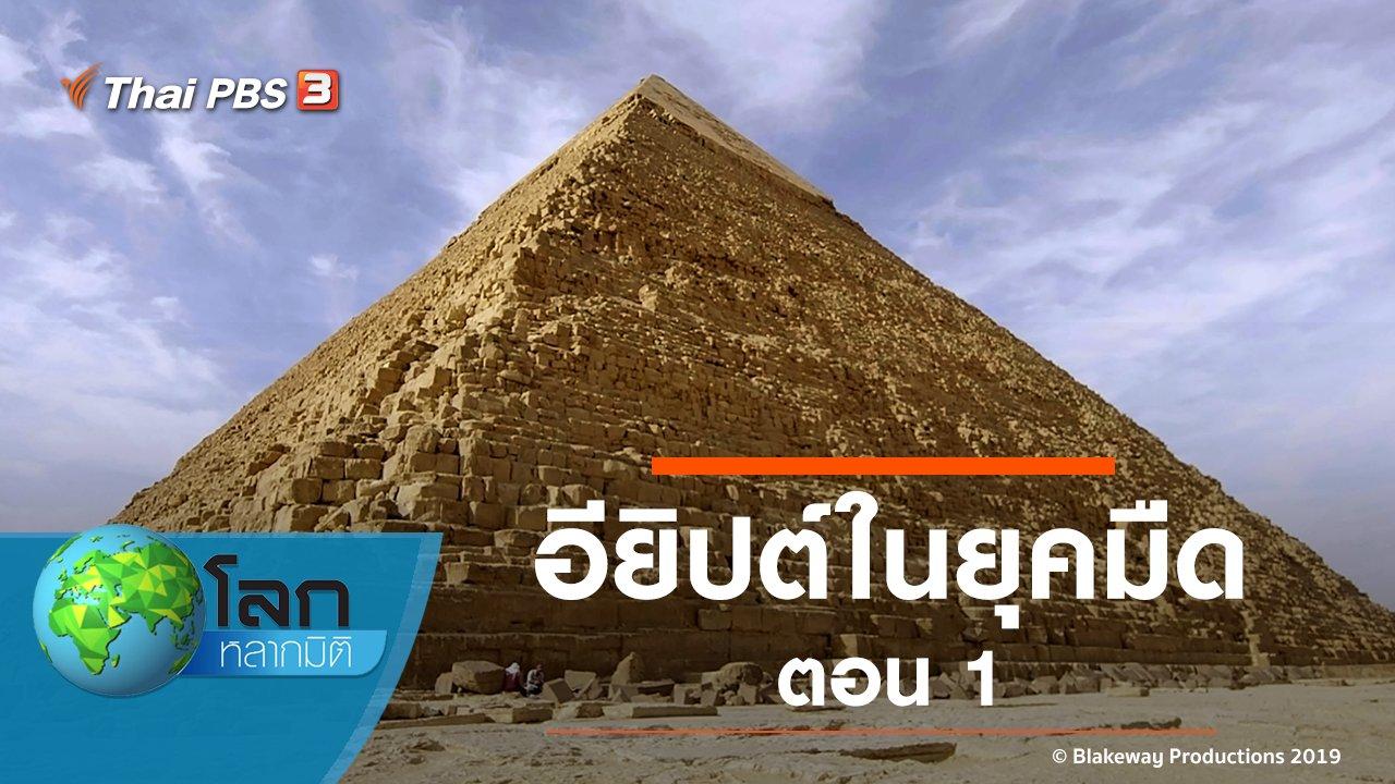 โลกหลากมิติ - อียิปต์ในยุคมืด ตอน 1