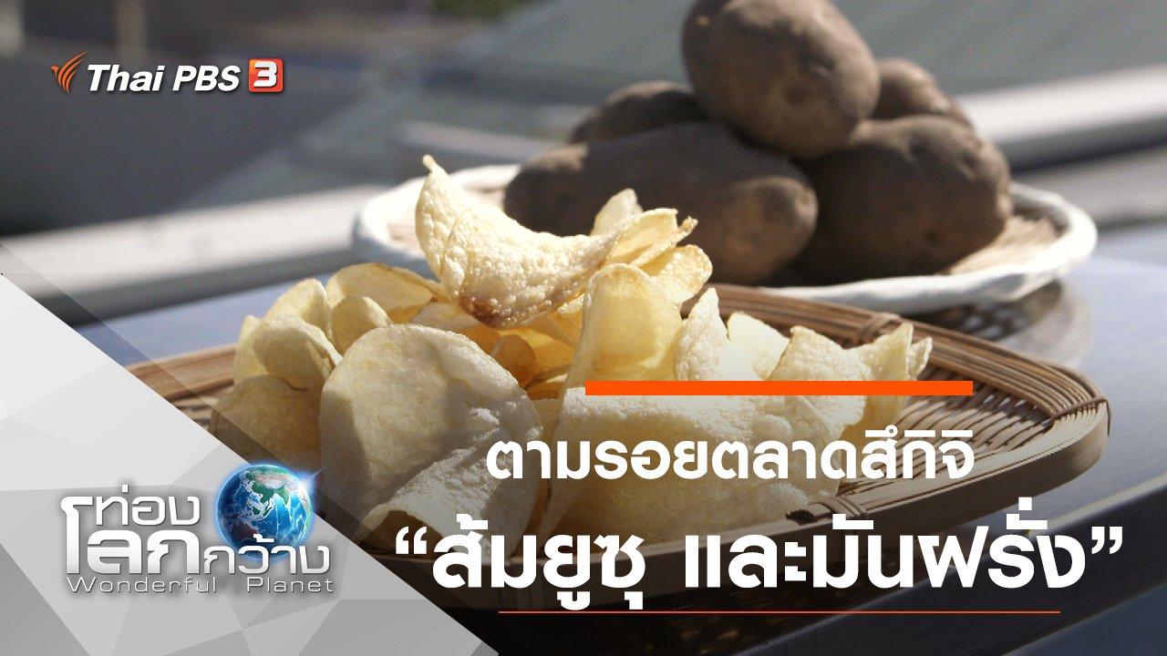 ท่องโลกกว้าง - ตามรอยตลาดสึกิจิ ตอน ส้มยูซุ และมันฝรั่ง