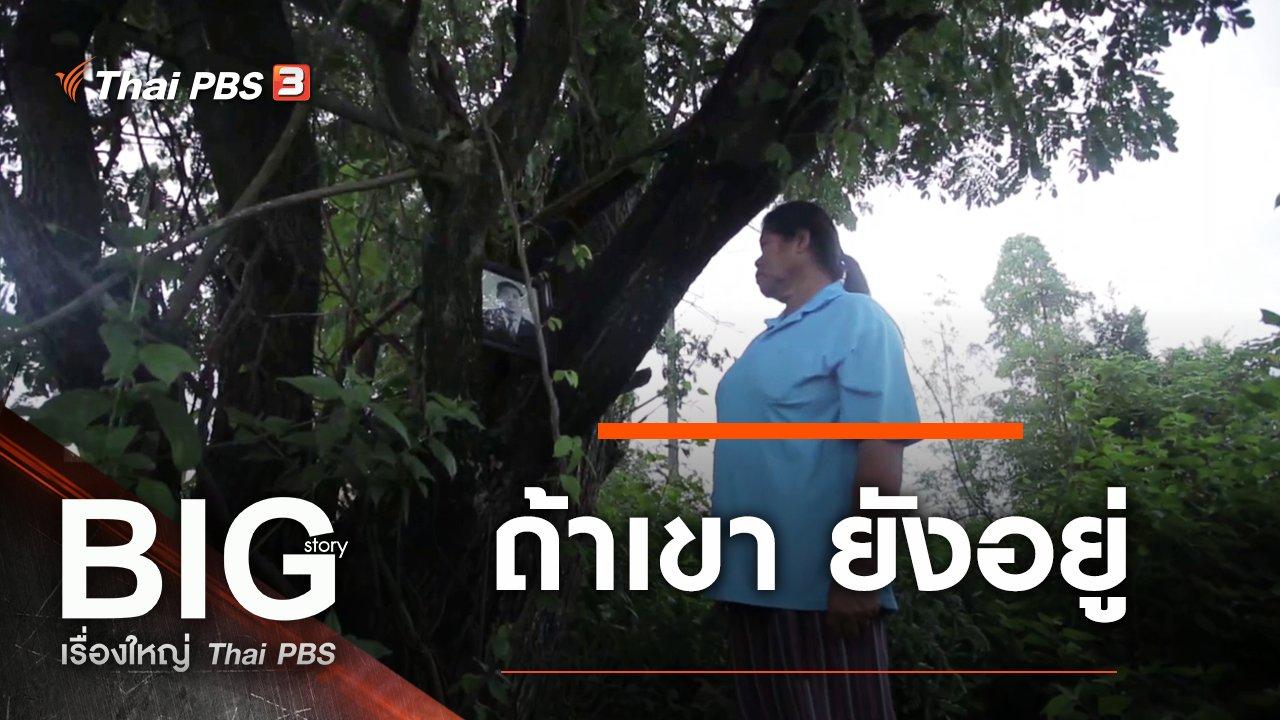 Big Story เรื่องใหญ่ Thai PBS - ถ้าเขา ยังอยู่