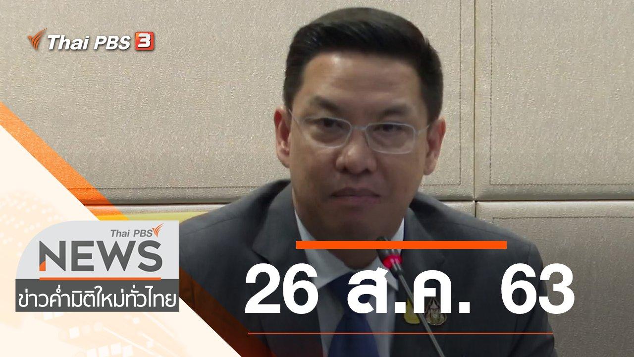 ข่าวค่ำ มิติใหม่ทั่วไทย - ประเด็นข่าว (26 ส.ค. 63)
