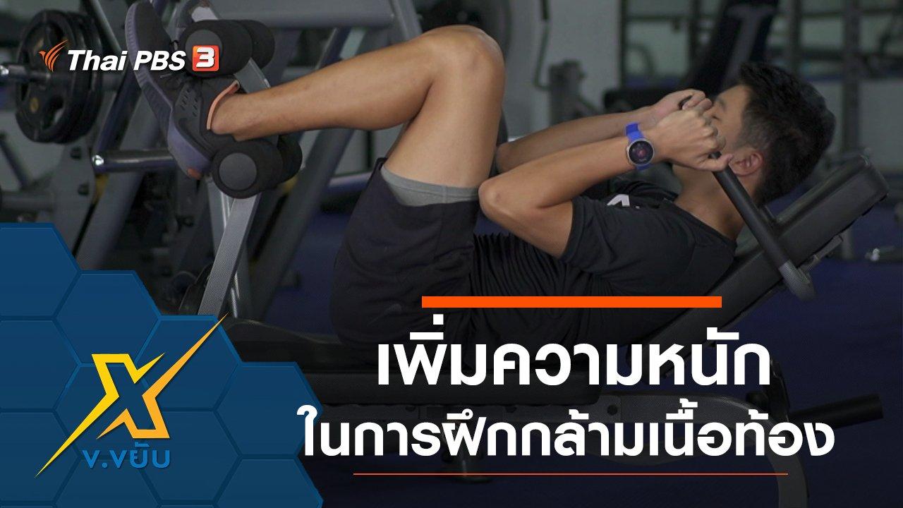 ข.ขยับ X - เพิ่มความหนักในการฝึกกล้ามเนื้อท้อง
