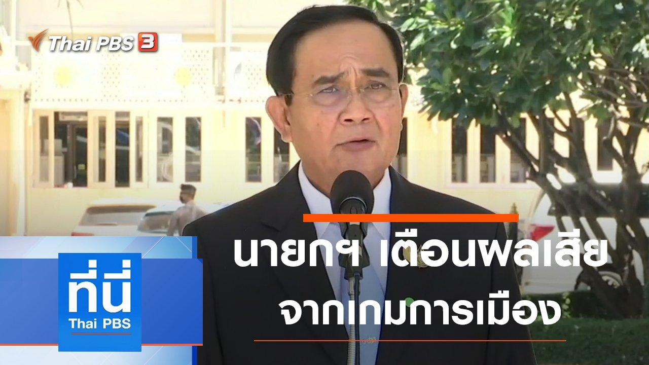 ที่นี่ Thai PBS - ประเด็นข่าว (26 ส.ค. 63)