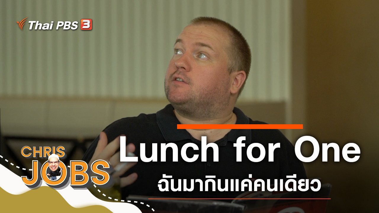 Chris Jobs - Lunch for One