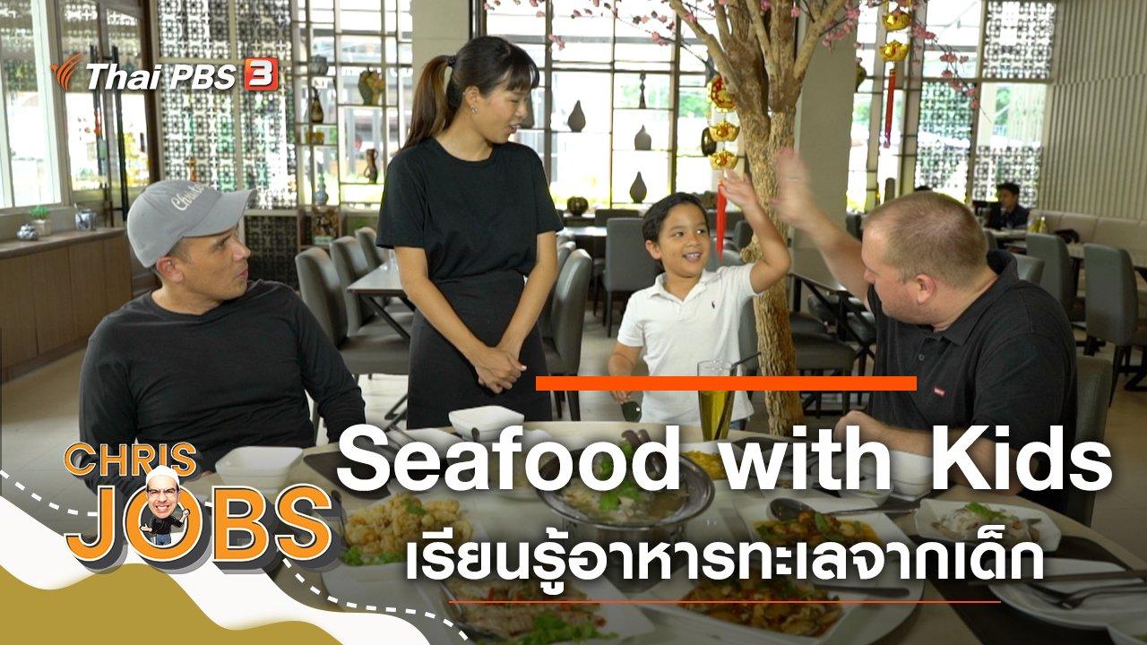 Chris Jobs - Seafood with Kids