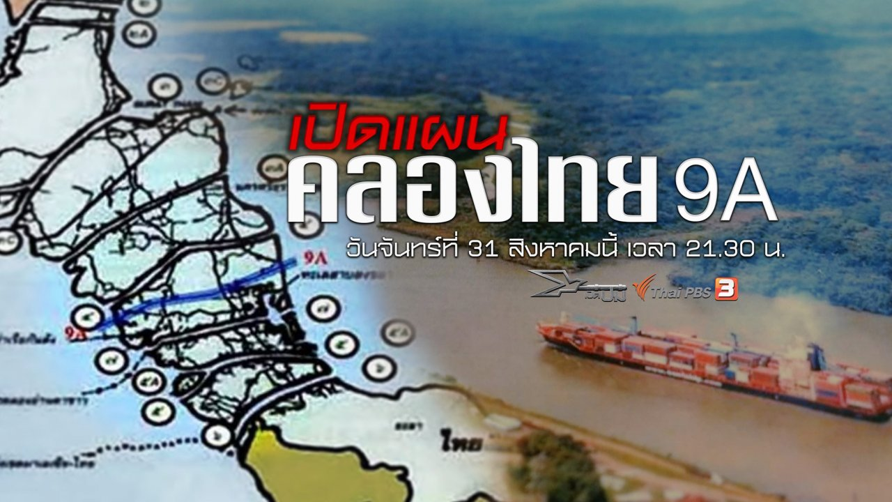 เปิดปม - เปิดแผนคลองไทย 9A