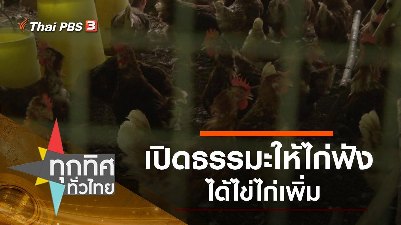 ทุกทิศทั่วไทย - ประเด็นข่าว (27 ส.ค. 63)