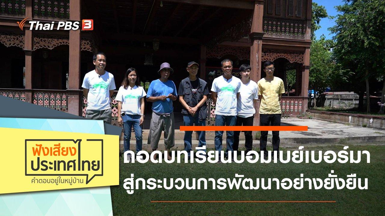 ฟังเสียงประเทศไทย - ถอดบทเรียนบอมเบย์เบอร์มา สู่กระบวนการพัฒนาอย่างยั่งยืน