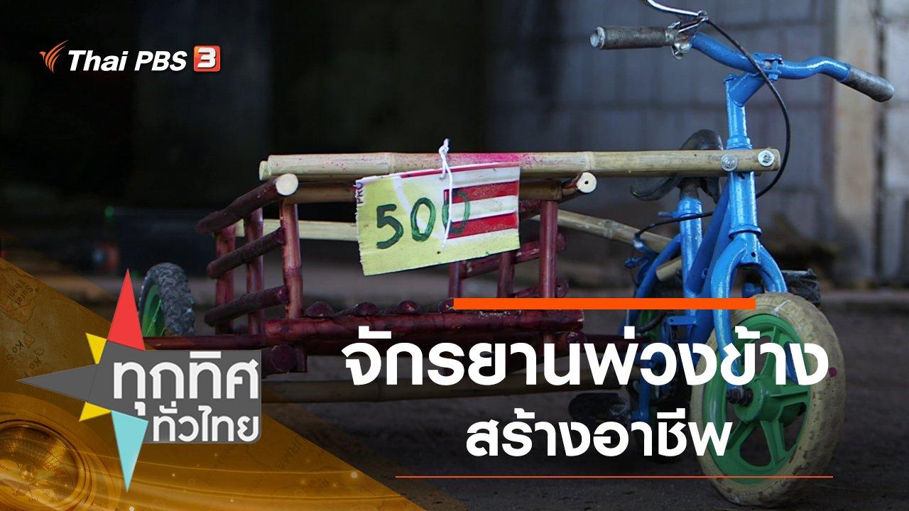 ทุกทิศทั่วไทย - ประเด็นข่าว (28 ส.ค. 63)