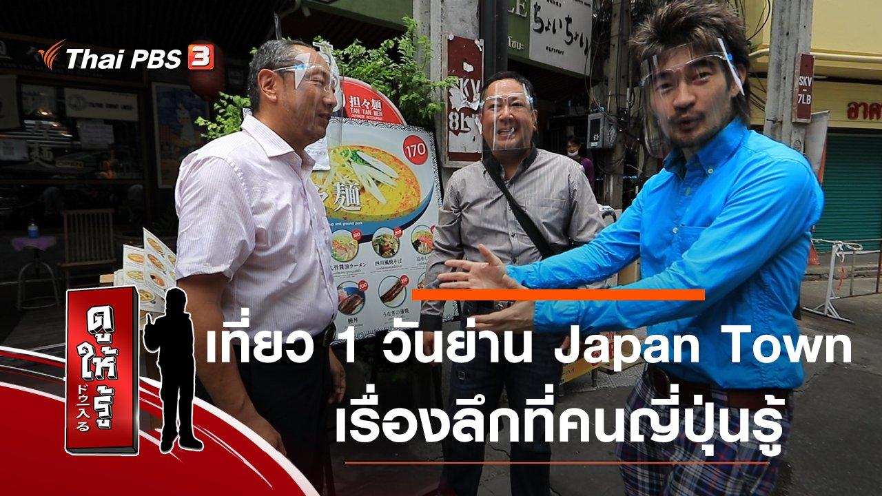 ดูให้รู้ - เที่ยว 1 วันย่าน Japan Town เรื่องลึกที่คนญี่ปุ่นรู้