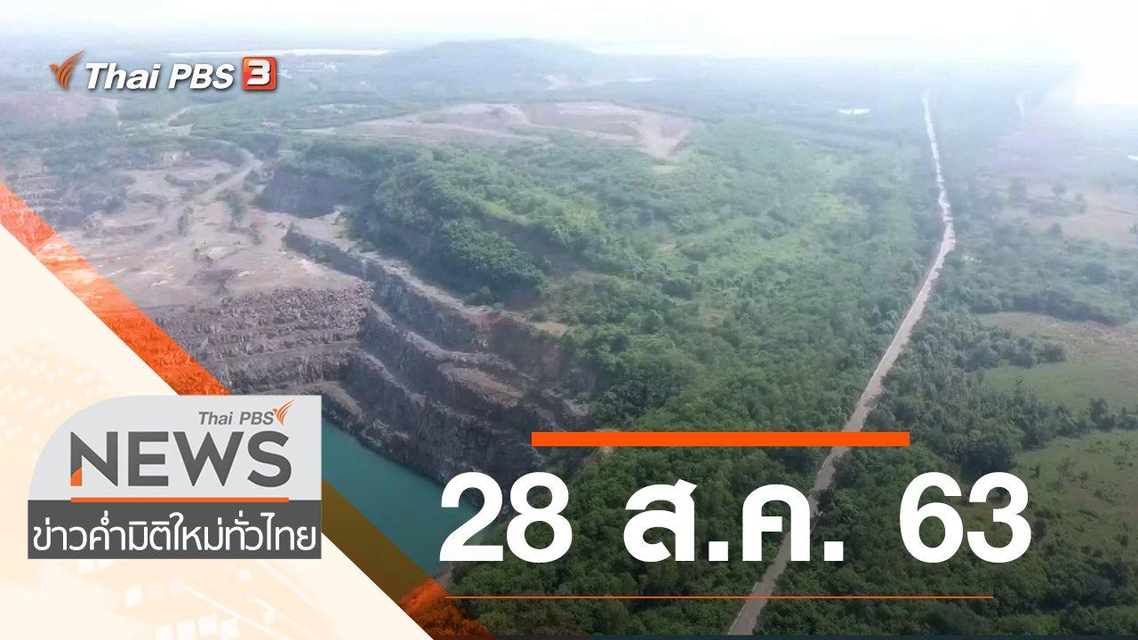 ข่าวค่ำ มิติใหม่ทั่วไทย - ประเด็นข่าว (28 ส.ค. 63)