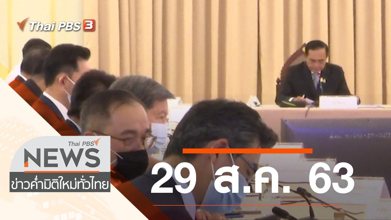 ข่าวค่ำ มิติใหม่ทั่วไทย - ประเด็นข่าว (29 ส.ค. 63)