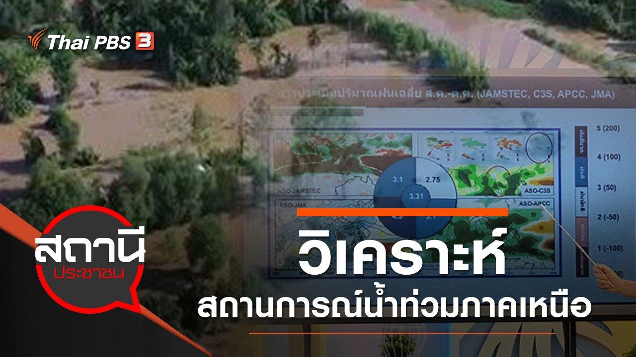 สถานีประชาชน - วิเคราะห์สถานการณ์น้ำท่วมภาคเหนือ