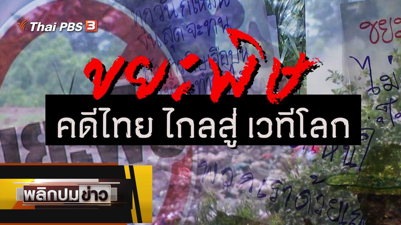 พลิกปมข่าว - ขยะพิษ คดีไทยไกลสู่เวทีโลก