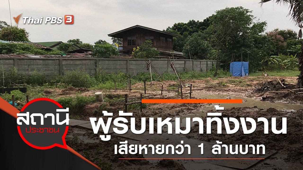 สถานีประชาชน - ผู้รับเหมาทิ้งงาน เสียหายกว่า 1 ล้านบาท
