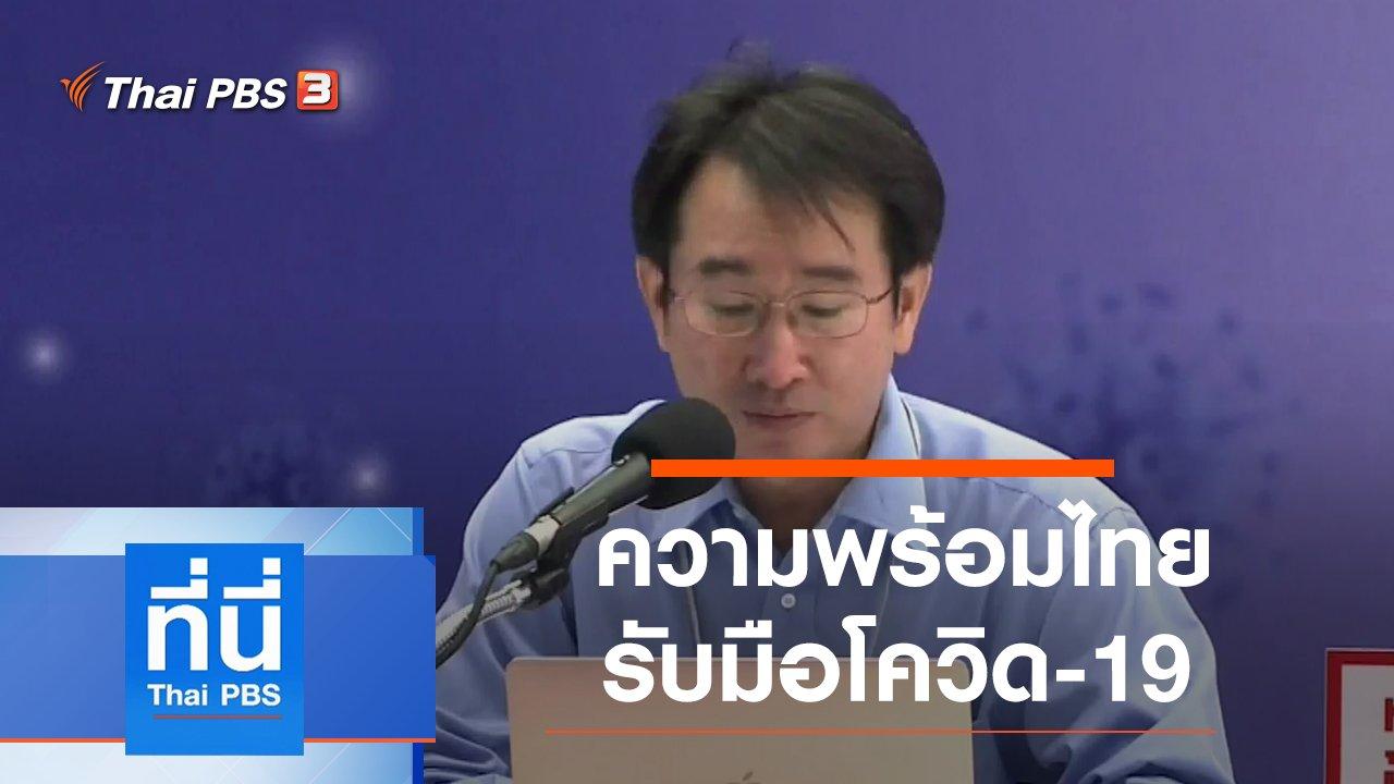 ที่นี่ Thai PBS - ประเด็นข่าว (31 ส.ค. 63)