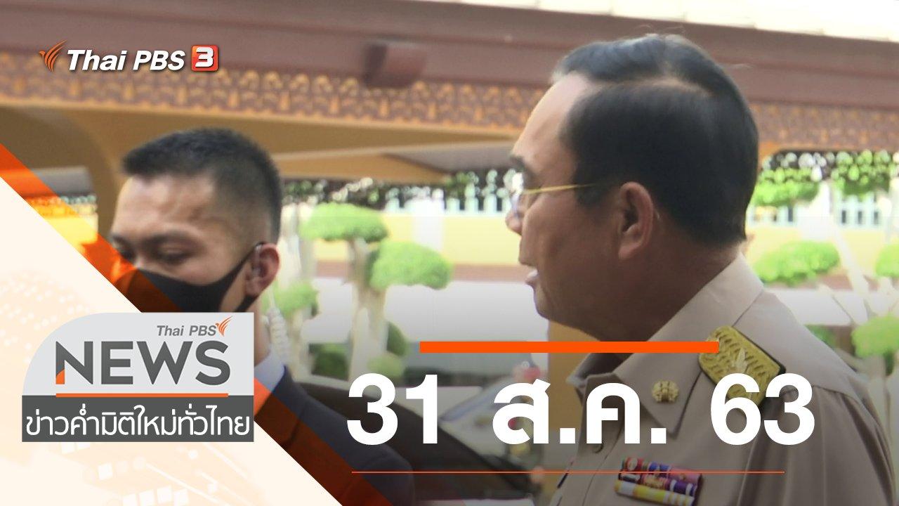 ข่าวค่ำ มิติใหม่ทั่วไทย - ประเด็นข่าว (31 ส.ค. 63)