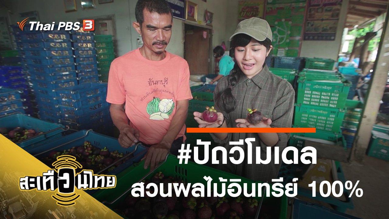 สะเทือนไทย - #ปัถวีโมเดล