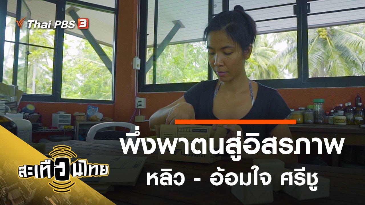 สะเทือนไทย - พึ่งพาตนสู่อิสรภาพ