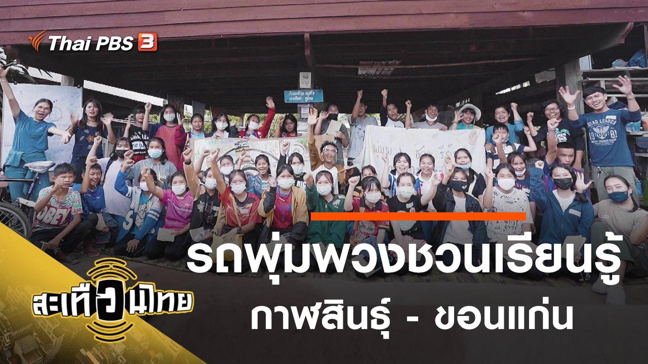 สะเทือนไทย - รถพุ่มพวงชวนเรียนรู้