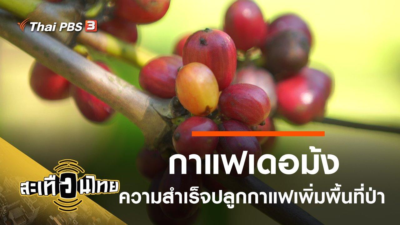 สะเทือนไทย - กาแฟเดอม้ง