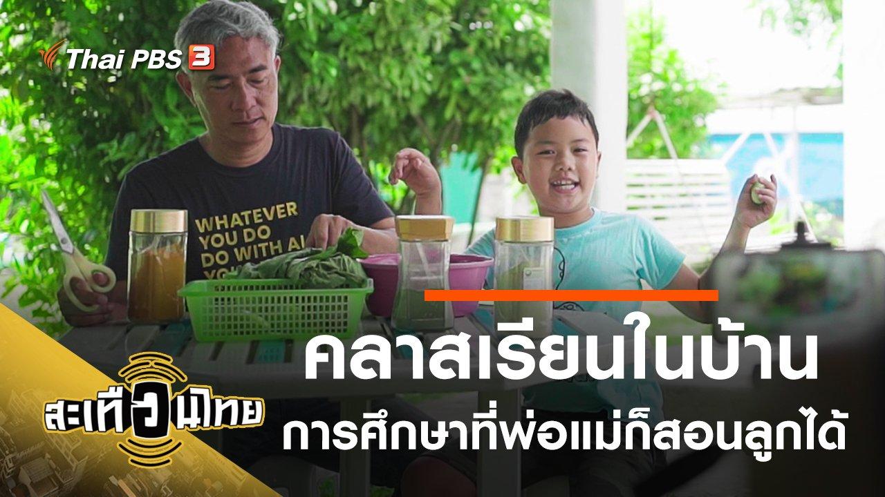 สะเทือนไทย - คลาสเรียนในบ้าน