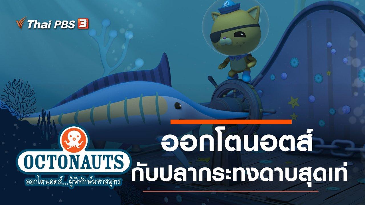 การ์ตูน ออกโตนอตส์...ผู้พิทักษ์มหาสมุทร - ออกโตนอตส์กับปลากระทงดาบสุดเท่