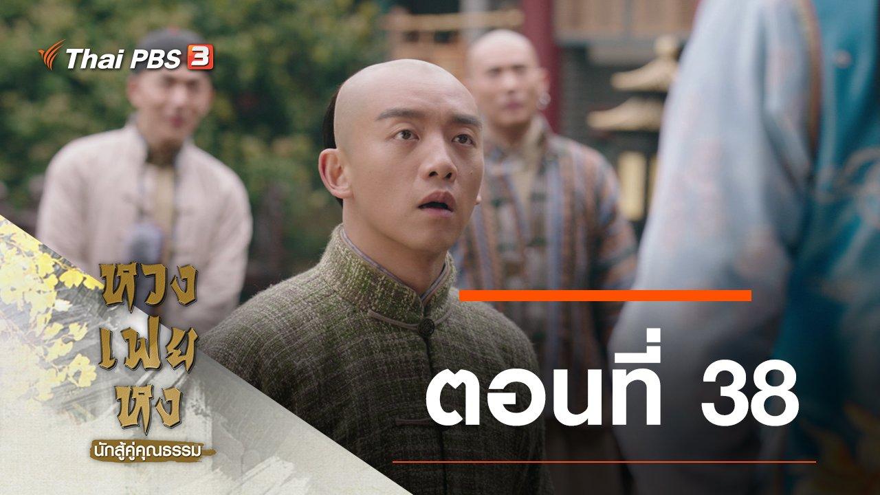 ซีรีส์จีน หวงเฟยหง นักสู้คู่คุณธรรม - ซีรีส์จีน หวงเฟยหง นักสู้คู่คุณธรรม : ตอนที่ 38
