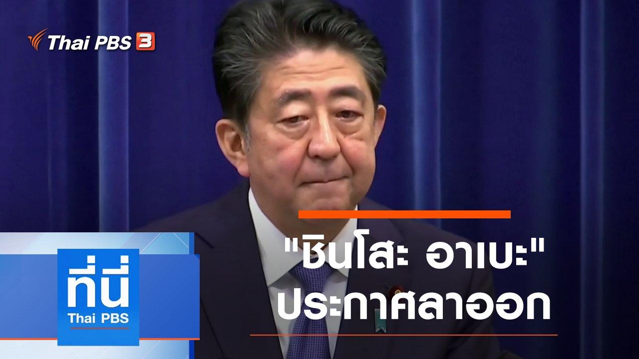 ที่นี่ Thai PBS - ประเด็นข่าว (28 ส.ค. 63)