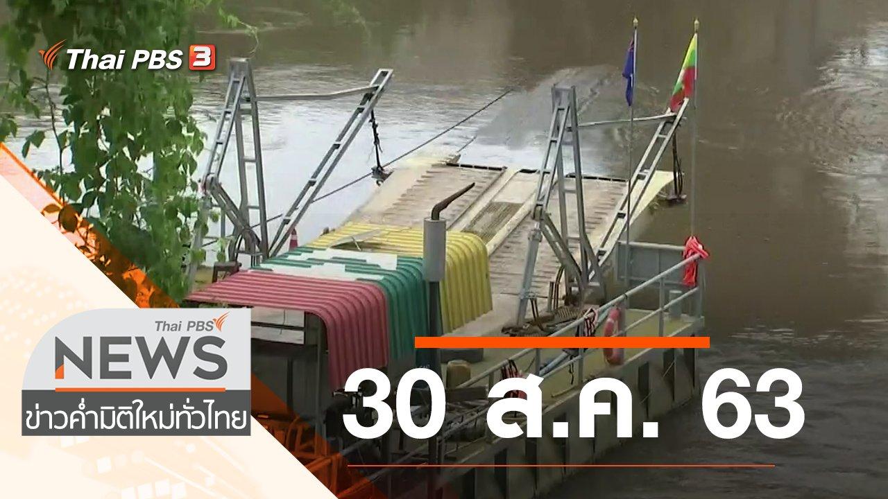 ข่าวค่ำ มิติใหม่ทั่วไทย - ประเด็นข่าว (30 ส.ค. 63)