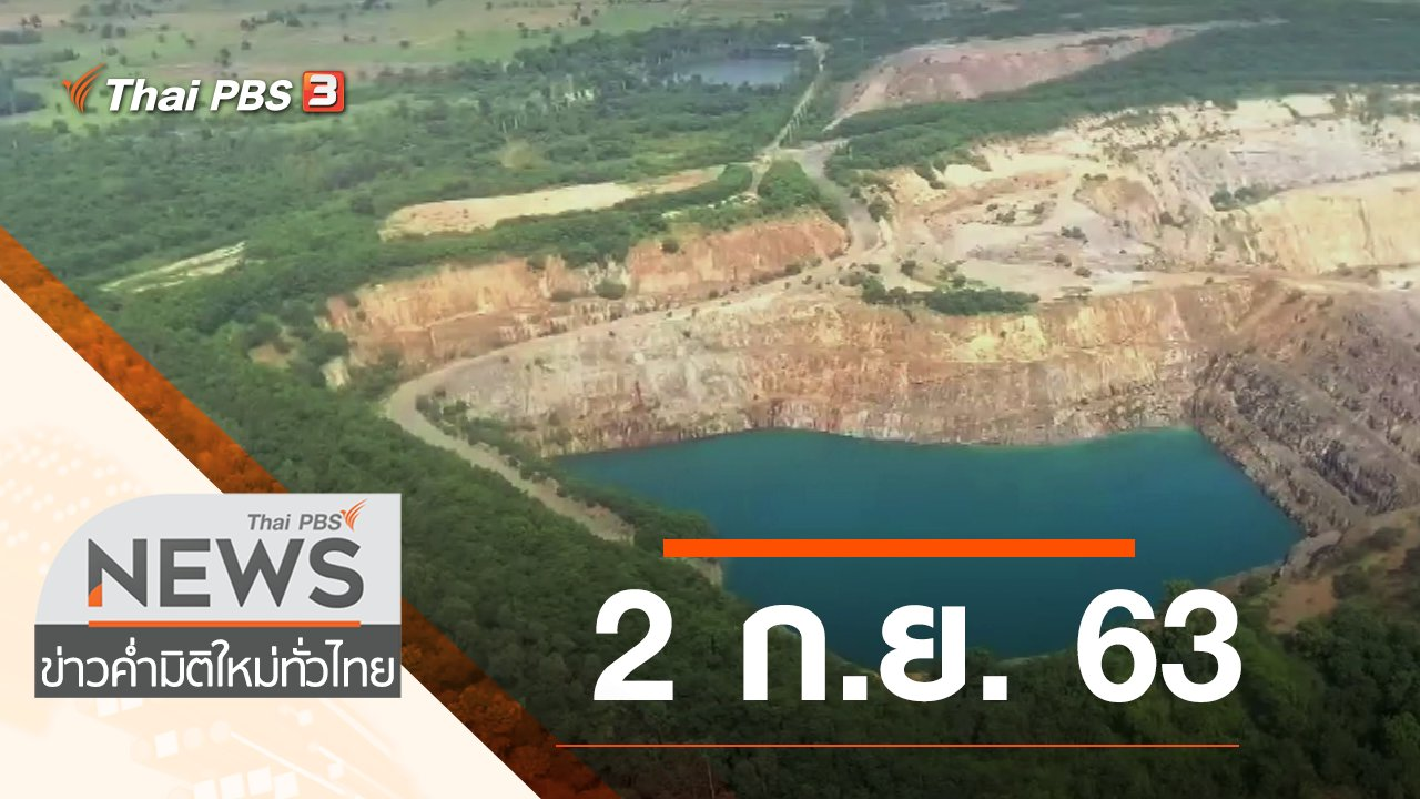 ข่าวค่ำ มิติใหม่ทั่วไทย - ประเด็นข่าว (2 ก.ย. 63)