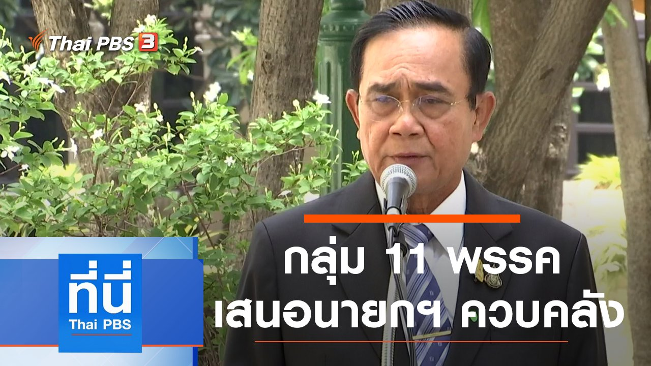 ที่นี่ Thai PBS - ประเด็นข่าว (2 ก.ย. 63)