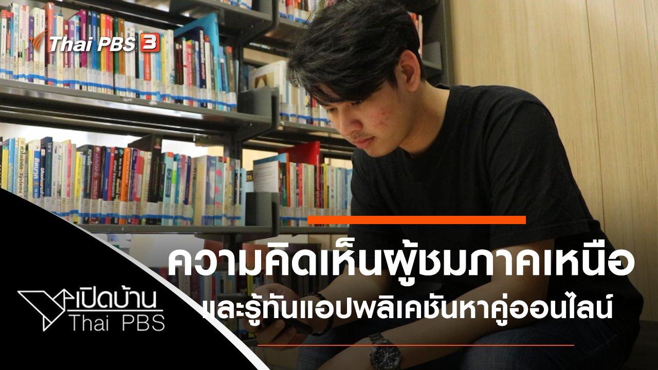 เปิดบ้าน Thai PBS - ความคิดเห็นจากผู้ชมภาคเหนือ และรู้ทันการใช้แอปฯ หาคู่ออนไลน์