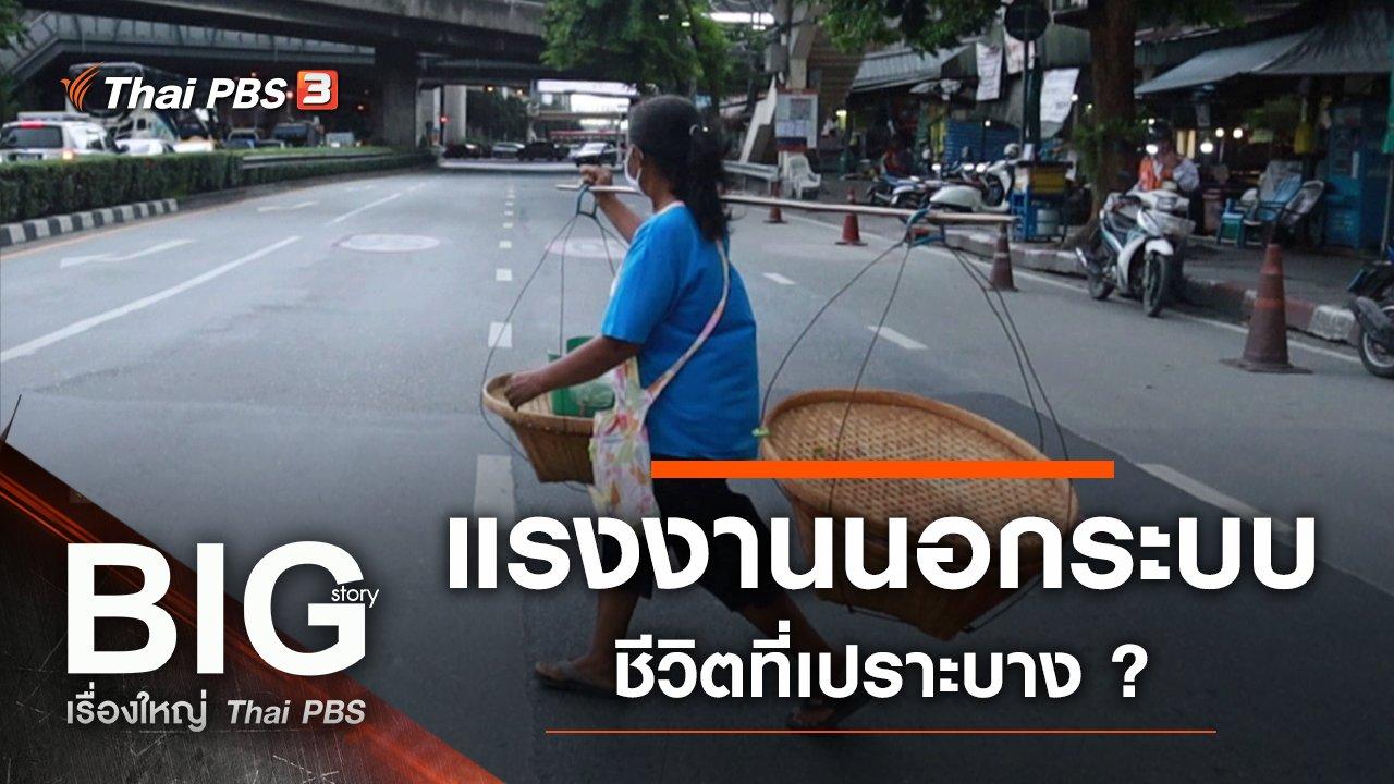 Big Story เรื่องใหญ่ Thai PBS - แรงงานนอกระบบ...ชีวิตที่เปราะบาง ?