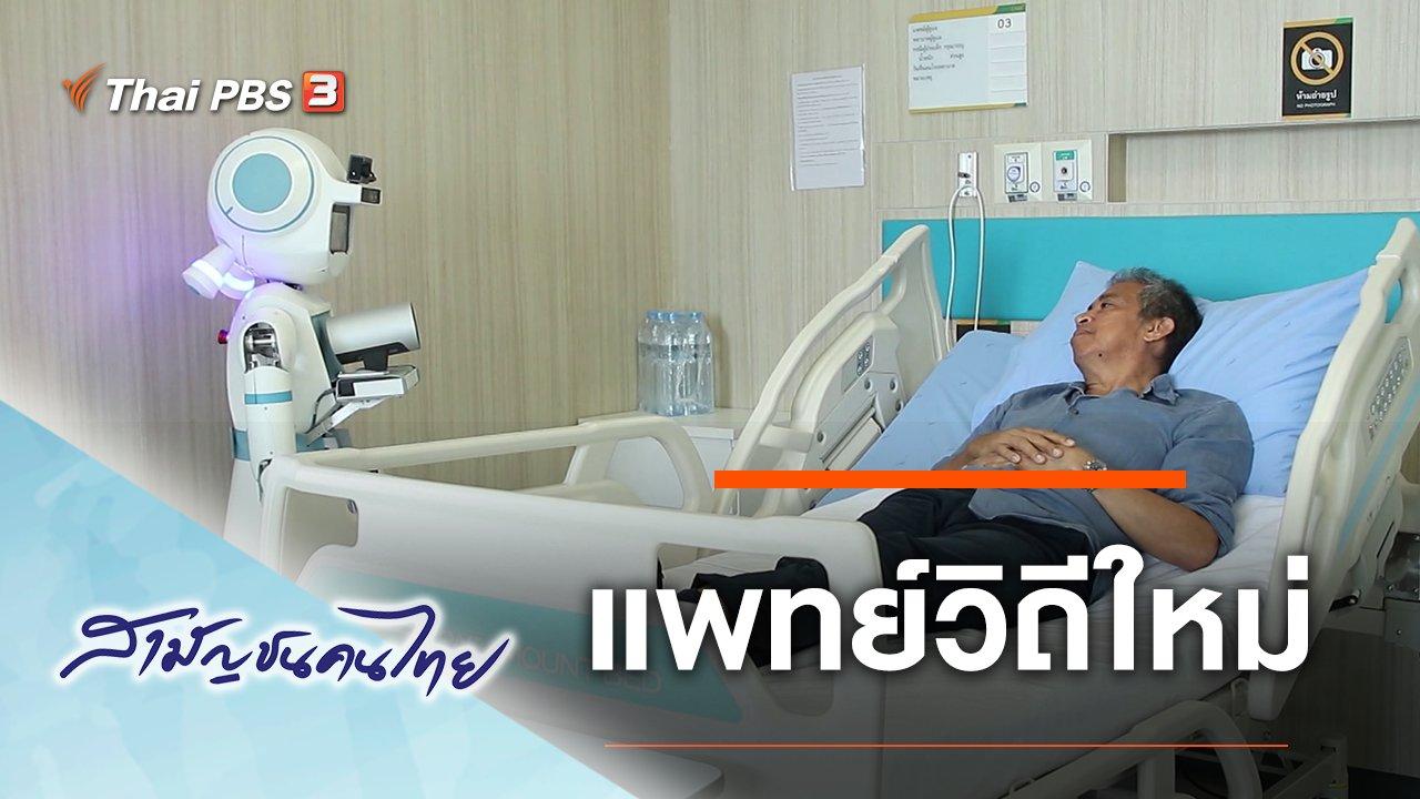 สามัญชนคนไทย - แพทย์วิถีใหม่