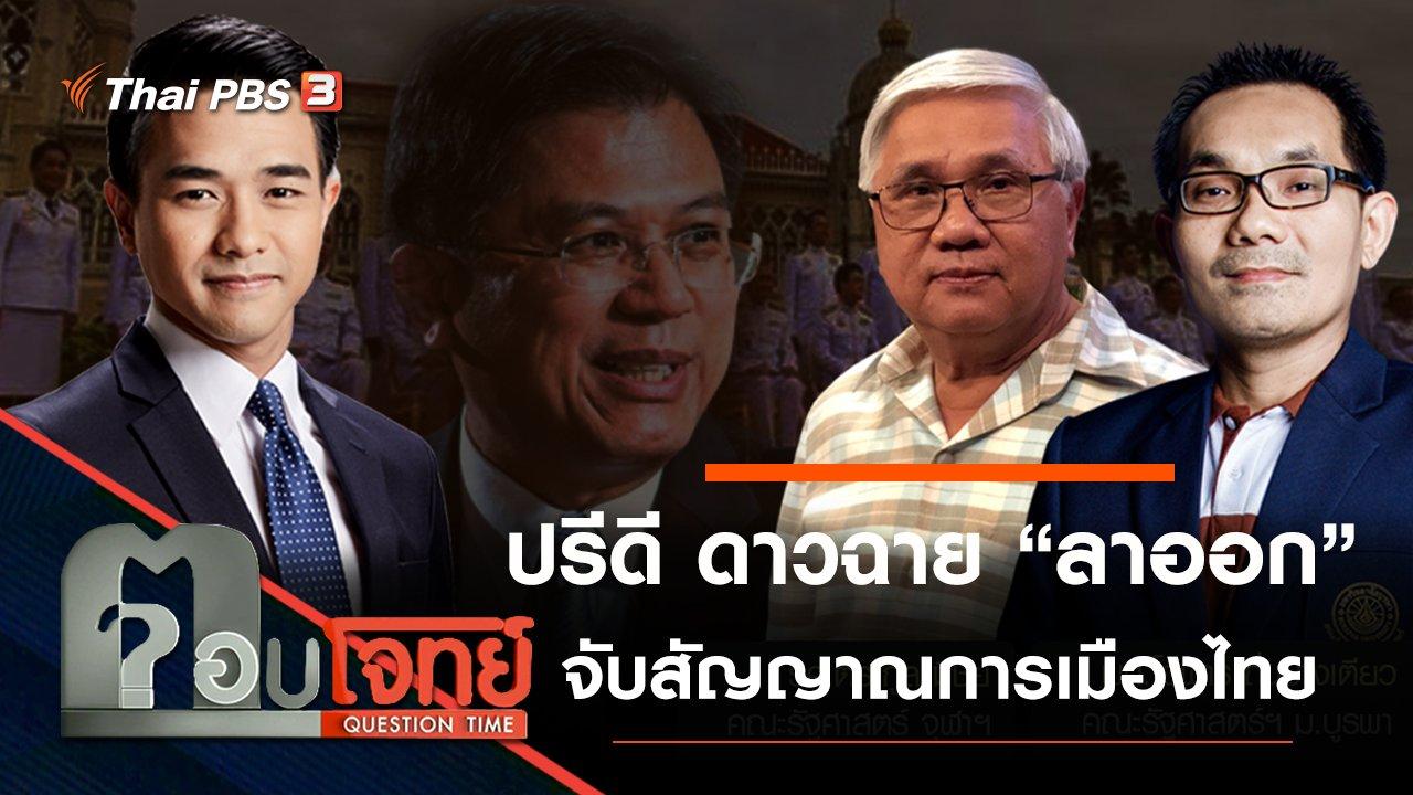 """ตอบโจทย์ - ปรีดี ดาวฉาย """"ลาออก"""" จับสัญญาณ """"การเมืองไทย"""""""