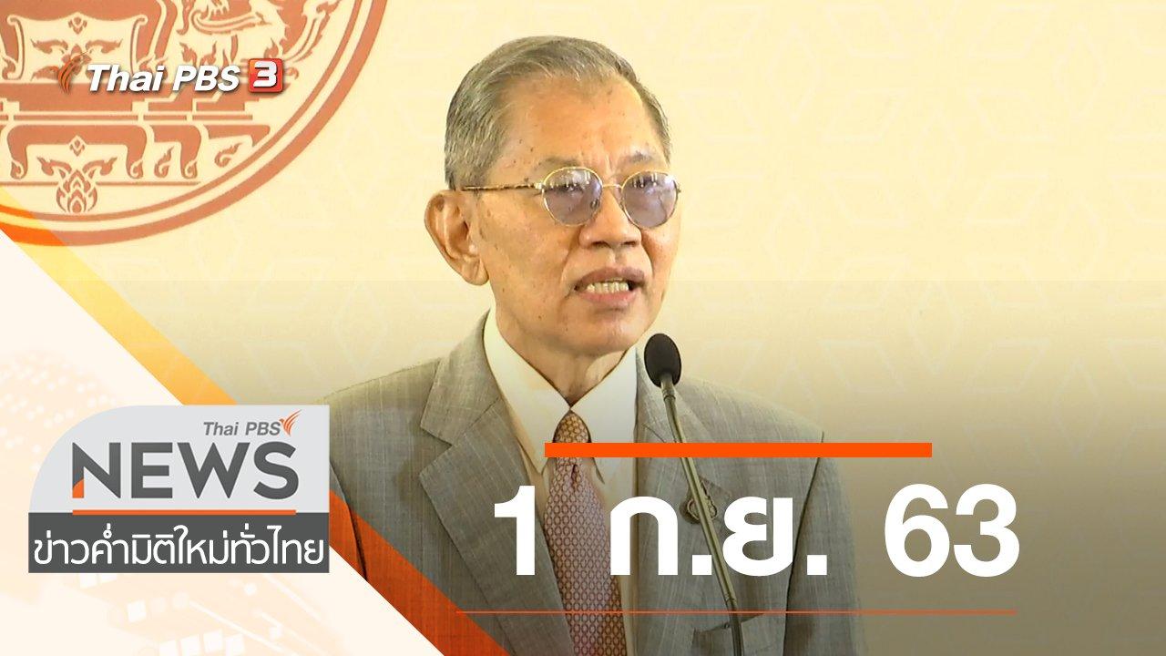 ข่าวค่ำ มิติใหม่ทั่วไทย - ประเด็นข่าว (1 ก.ย. 63)