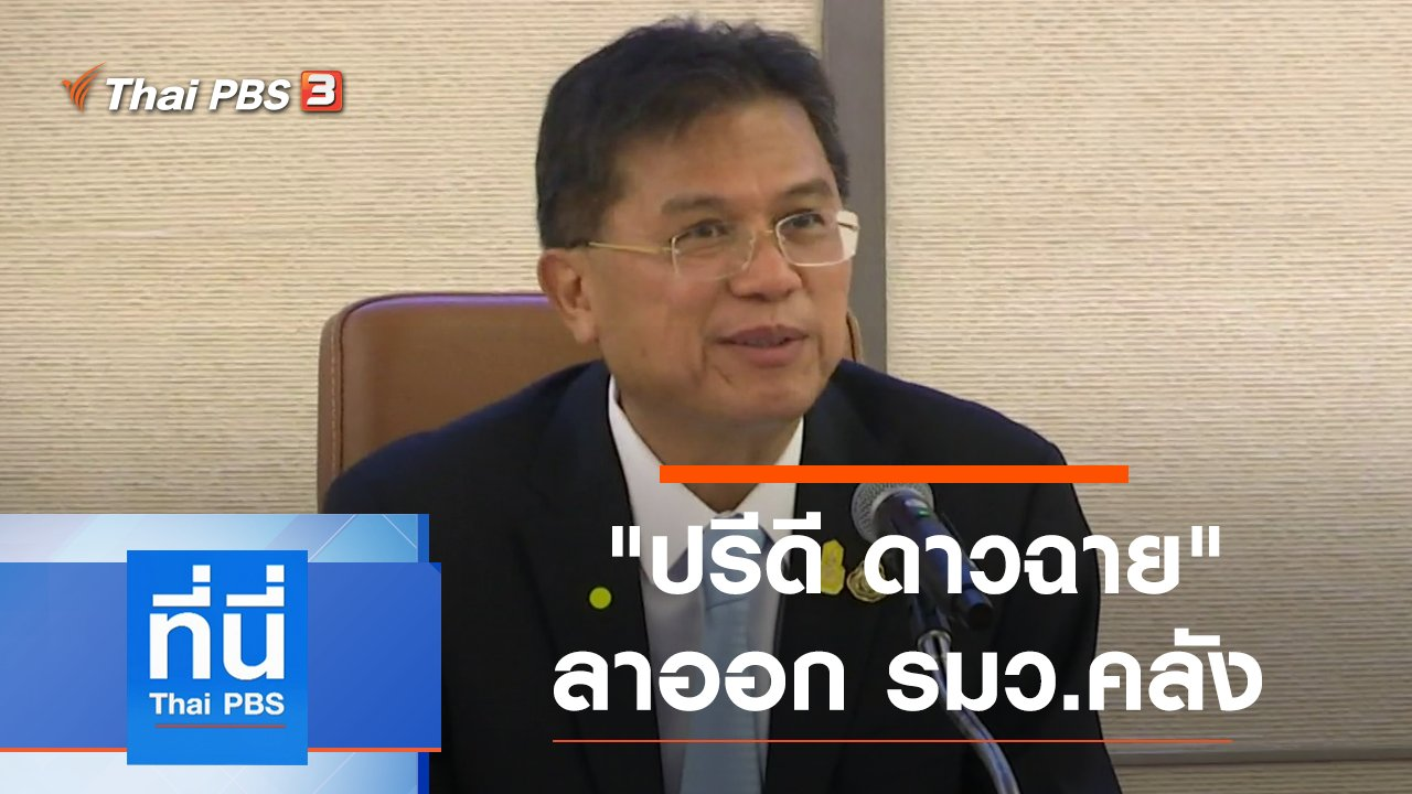 ที่นี่ Thai PBS - ประเด็นข่าว (1 ก.ย. 63)