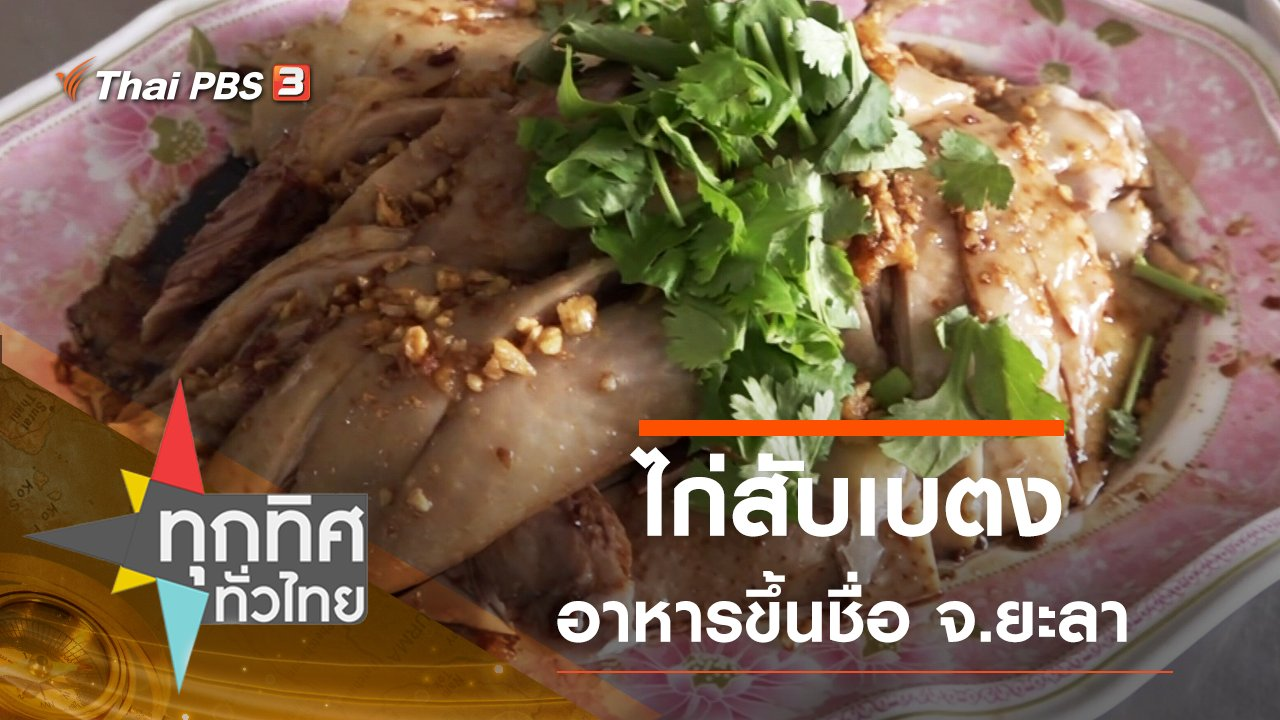 ทุกทิศทั่วไทย - ประเด็นข่าว (2 ก.ย. 63)