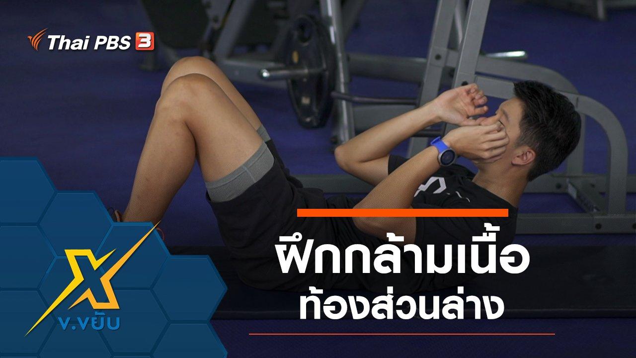 ข.ขยับ X - ฝึกกล้ามเนื้อท้องส่วนล่าง