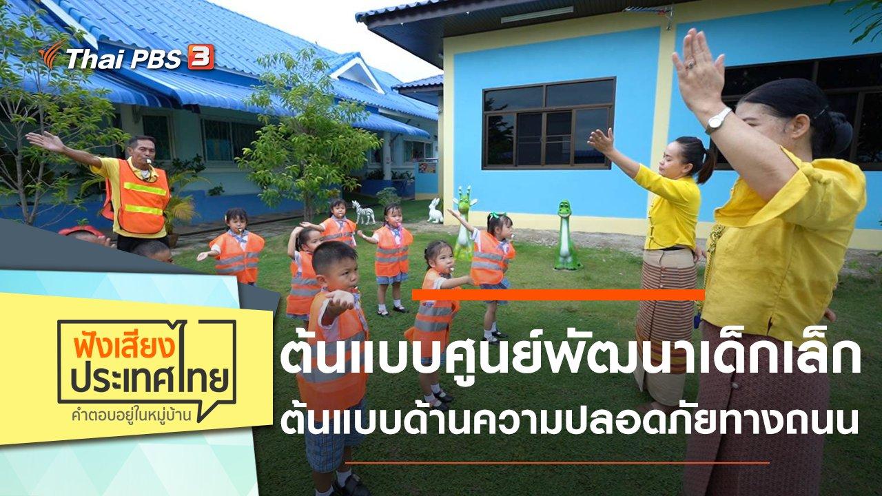 ฟังเสียงประเทศไทย - ศูนย์พัฒนาเด็กเล็ก ต.ป่าสัก อ.เมือง จ.ลำพูน ต้นแบบศูนย์พัฒนาเด็กเล็ก ต้นแบบด้านความปลอดภัยทางถนน