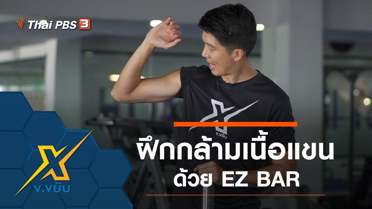 ข.ขยับ X - ฝึกกล้ามเนื้อแขนด้วย EZ BAR