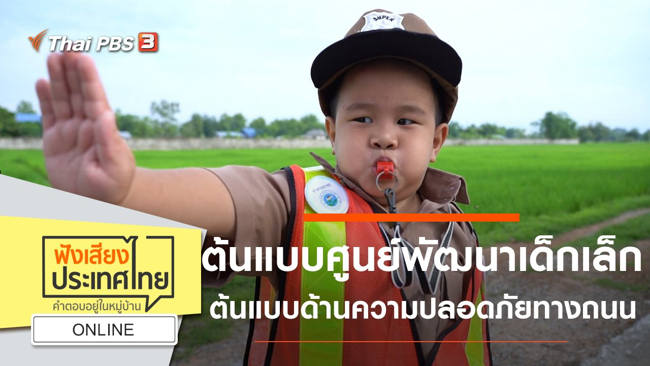 ฟังเสียงประเทศไทย - Online : ศูนย์พัฒนาเด็กเล็ก ต.ป่าสัก อ.เมือง จ.ลำพูน ต้นแบบศูนย์พัฒนาเด็กเล็ก ต้นแบบด้านความปลอดภัยทางถนน