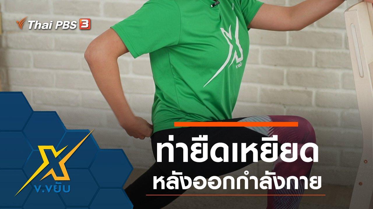 ข.ขยับ X - ท่ายืดเหยียดหลังออกกำลังกาย
