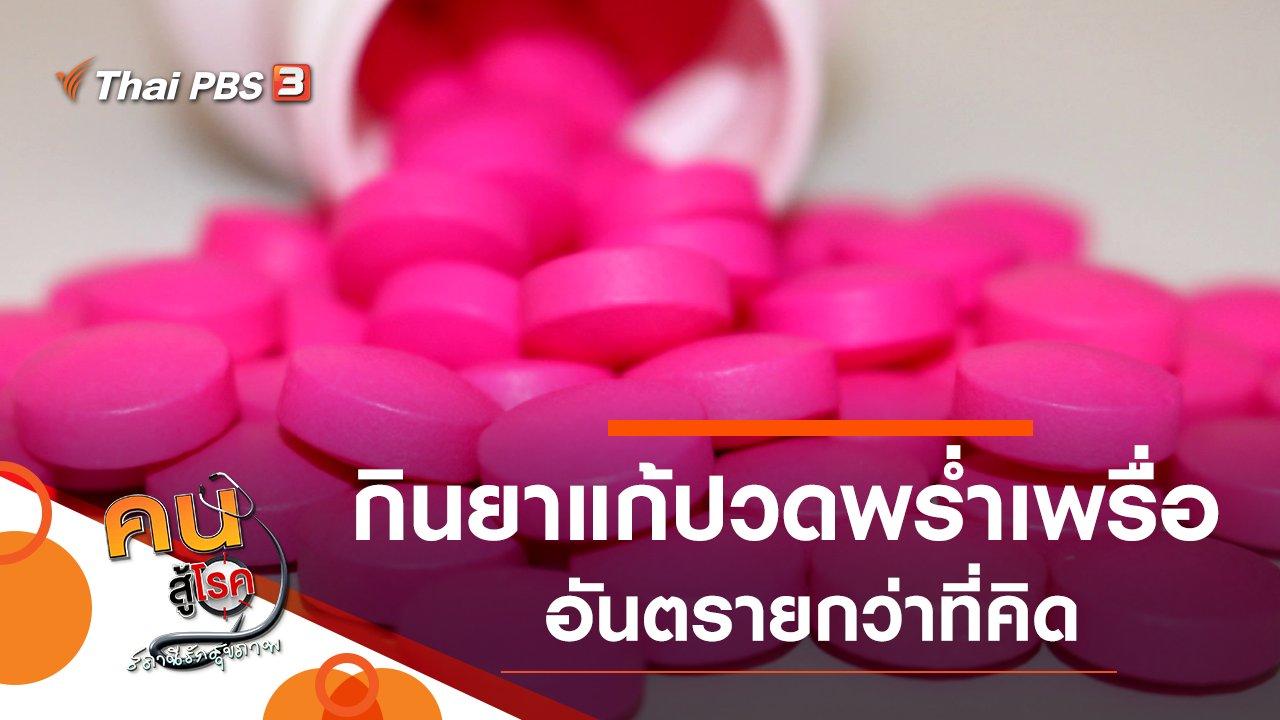 คนสู้โรค - กินยาแก้ปวดพร่ำเพรื่อ อันตรายกว่าที่คิด, บริหารเสริมความแข็งแรงของหน้าท้อง และขา