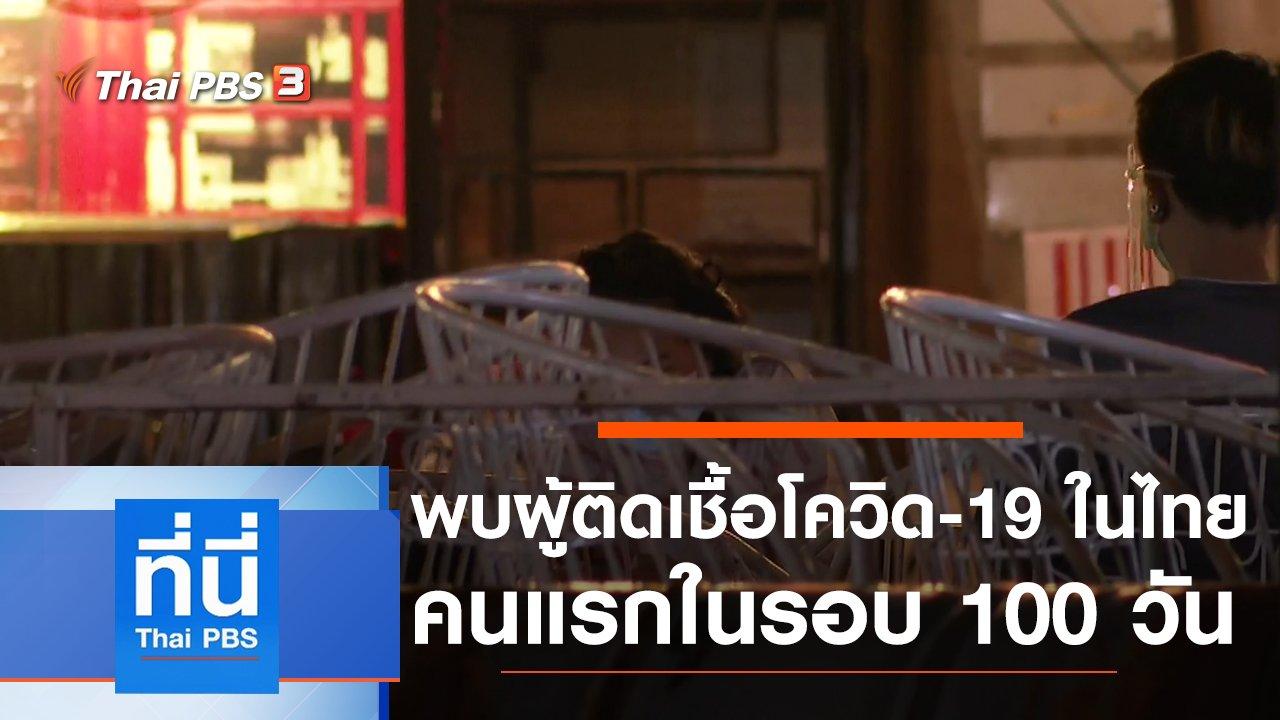 ที่นี่ Thai PBS - ประเด็นข่าว (3 ก.ย. 63)