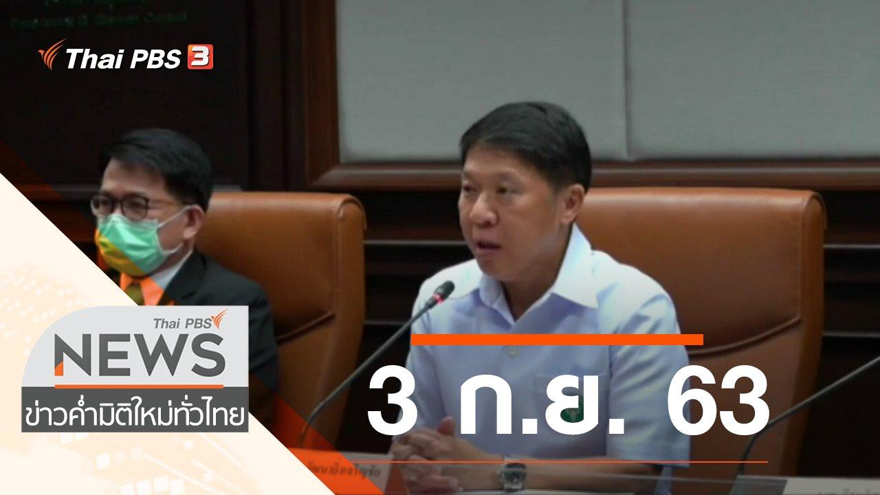 ข่าวค่ำ มิติใหม่ทั่วไทย - ประเด็นข่าว (3 ก.ย. 63)