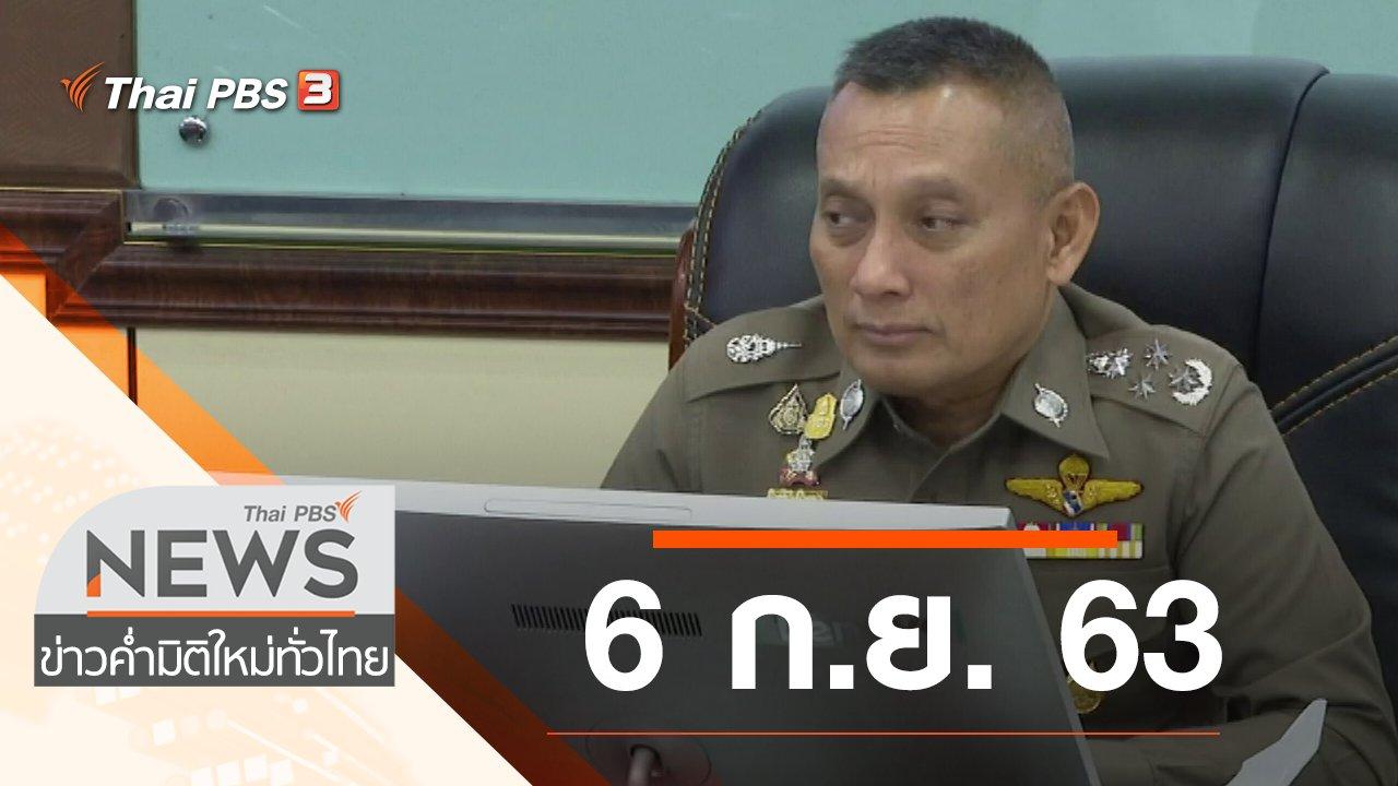 ข่าวค่ำ มิติใหม่ทั่วไทย - ประเด็นข่าว (6 ก.ย. 63)